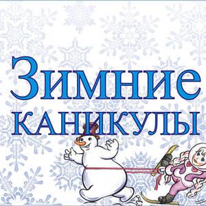 новогодние каникулы